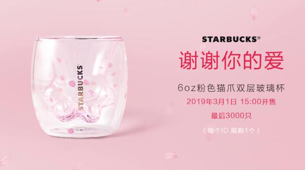 STARBUCKS 星巴克 樱花猫爪 双层玻璃杯