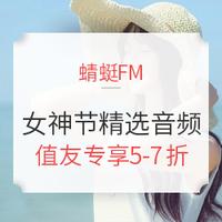 促销活动:蜻蜓FM 女神节 精选音频节目