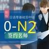 沪江网校 新版日语零基础至中级【0-N2签约名师3月班】
