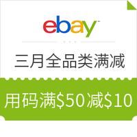 eBay 三月全品类满减活动