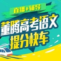 沪江网校 董腾高考语文【全年大直播回顾专享班】