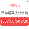 限广东地区 中国电信 X 翼支付充值 送红包 存100送50 / 50送20