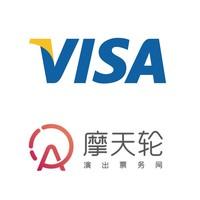VISA X 摩天轮票务 金卡以上购演出票