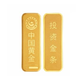 China Gold 中国黄金 Au9999 足金金条 20g
