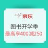 京东 图书开学季 图书钜惠 满减+用券,最高享400减250