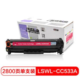 莱盛 LSWL-CC533A 品红色硒鼓
