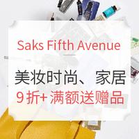 海淘活动:Saks Fifth Avenue 全场大牌美妆时尚及家居品等