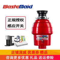 Waste Maid 唯斯特姆 1880-RS 厨房垃圾处理器 (二级研磨、460w、红色)