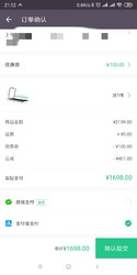 keep跑步机kit,1698元历史好价,官网促销!