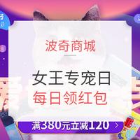 促销活动:波奇商城 3.8专宠节 全场大促