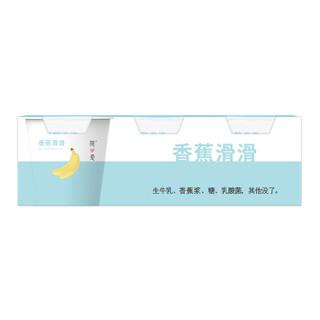 简爱(simplelove)香蕉滑滑·酸牛奶 100g*3盒 *12件