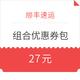 微信端、羊毛党:顺丰速运 组合优惠券包(新增12元券包) 27元