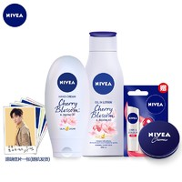 NIVEA 妮维雅 身体护理礼盒(蓝罐150ml+身体乳200ml+手霜75ml+唇膏4.8g)