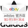 eBay adidas 阿迪达斯 官方店大促  第2件5折+满$50减$10
