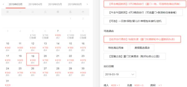 上海-厦门3-4天自由行(可选市区+鼓浪屿酒店,部分赠接机)