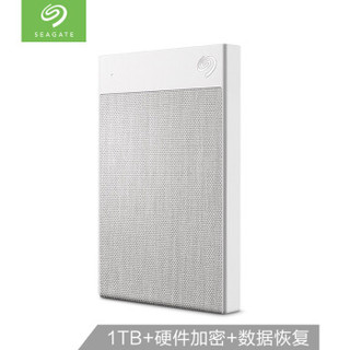 希捷(Seagate)1TB Type-C兼容USB3.0移动硬盘 锦系列 2.5英寸 (硬件加密 免费数据救援 自动备份)布面白