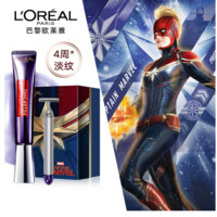 L'OREAL PARIS 巴黎欧莱雅 漫威联名款 复颜玻尿酸眼霜套装(紫熨斗眼霜30ml+7.5ml*2+按摩棒)