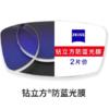 ZEISS 蔡司 1.60折射率 钻立方防蓝光膜镜片 2片