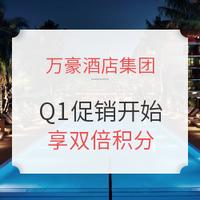 万豪集团Q1促销终于开始!