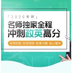 沪江网校 2020考研公共课名师联报班【政治+英语一】(徐涛、屠皓民独家主讲)