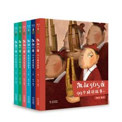 《凯叔365夜故事》(套装共6册)