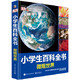 《DK小学生百科全书 微观世界》(精装版)