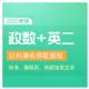 沪江网校 2020考研公共课名师联报班【政治+数学+英语二】
