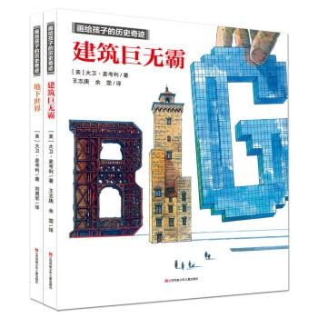 """《画给孩子的历史奇迹""""系列建筑巨无霸+地下世界》(2册套装)"""