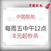 移动专享:中国联航 周五国内机票秒杀