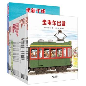 《开车出发系列绘本 经典礼盒》(全三辑17册)