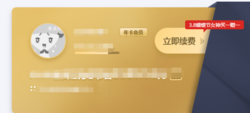 京东PLUS会员女神节买一年送一年