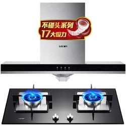 sacon 帅康 TE6709+35C 顶吸式烟灶套装 (天然气)