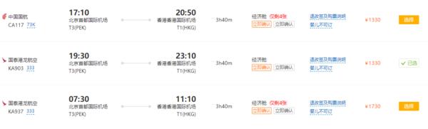 国泰港龙/国航直飞!北京-香港5天往返含税