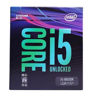 intel 英特尔 i5 8600k CPU (六核心、六线程、LGA 1151、盒装)