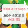 中国联通 X 青岛啤酒 300M全国流量 免费领取