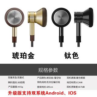 1more 万魔 1MORE金澈耳机 耳机 (通用、动圈、耳塞式、升级版-钛色 星空钛 升级版-金色 琥珀金)
