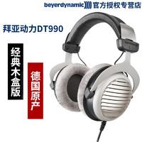 beyerdynamic 拜亚动力 DT990 耳机 (通用、动圈、头戴式、32Ω 、灰色)