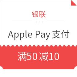 银联 X Apple Pay 拼多多