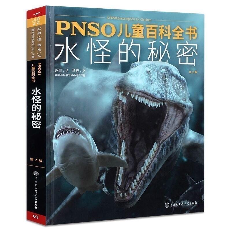 《PNSO儿童百科全书 水怪的秘密》