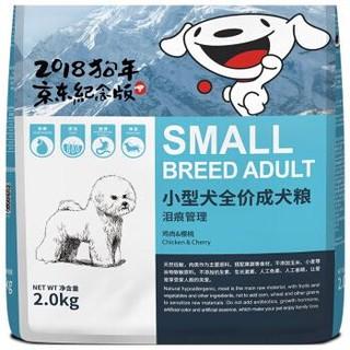 伯纳天纯 宠物狗粮 鸡肉樱桃小型犬全价成年犬粮 2kg