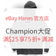 eBay Hanes官方店 Champion专场大促 满$25享额外75折+满$50减$10