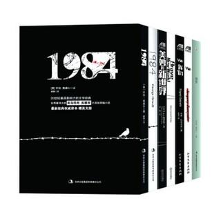 《反乌托邦三部曲:1984+美妙的新世界+我们》(套装共6册)