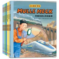 《万能工程师麦克·听麦克讲机器历史》(套装全7册)