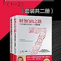 《财务自由之路》套装共2册 Kindle电子书