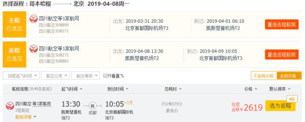 四川航空跟价 北京/上海/广州-丹麦哥本哈根