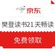 京东 樊登读书21天无限畅读 免费领取(200京享值以上可享)