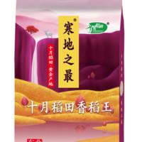 十月稻田寒地之最系列香稻王米5kg东北大米10斤吉林产区 精品真空 *2件