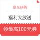微信专享:京东拼购 福利大放送 领多张全品类券、京豆拼购券及品类券