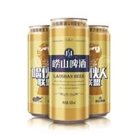 崂山啤酒 经典黄啤酒 中超冠军罐定制款 500ml*12听
