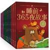 《365夜亲子共读》全套12册